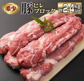 【ふるさと納税】宮崎県産豚ヒレブロック6本(計2.4kg以上)