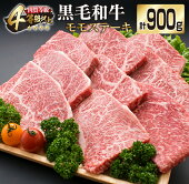 【ふるさと納税】宮崎県産黒毛和牛4等級以上モモステーキ9枚(計900g)