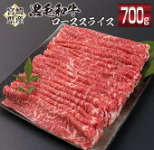 【ふるさと納税】宮崎県産黒毛和牛ロースすき焼き用(計700g)