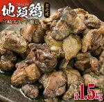 【ふるさと納税】みやざき地頭鶏炭火焼き(計1.5kg)