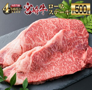 【ふるさと納税】<肉質等級4等級以上>宮崎牛ロースステーキ(計500g)