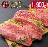【ふるさと納税】宮崎牛ミスジステーキ6枚(計900g)