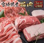 【ふるさと納税】宮崎県産豚☆3か月定期便セット(鍋用・バラエティ・鉄板焼きセット)