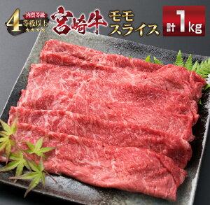 【ふるさと納税】<肉質等級4等級以上>宮崎牛モモスライス(計1kg)