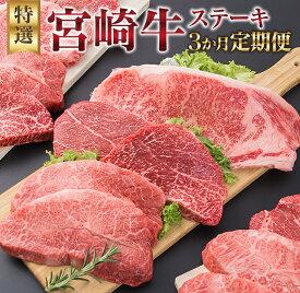 【ふるさと納税】宮崎牛「特選」ステーキ定期便(3か月)