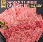 【ふるさと納税】<4か月定期便>宮崎牛焼肉用(合計4kg)