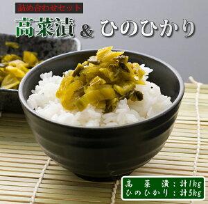 【ふるさと納税】宮崎県産ひのひかり5kg&高菜漬け1kgセット