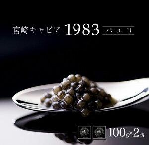 【ふるさと納税】≪数量限定≫宮崎キャビア1983 バエリ 100g×2個セット