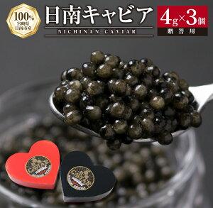 【ふるさと納税】日南CAVIAR「キャビア」計12g(4g×3個)