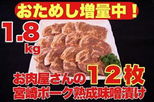 【ふるさと納税】【旨味凝縮!】お肉屋さんの宮崎ポーク熟成味噌漬け 1.8kg