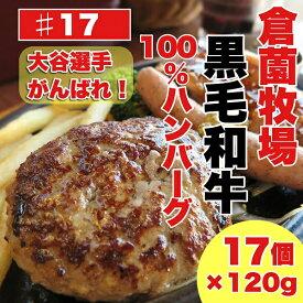 【ふるさと納税】倉薗牧場の黒毛和牛100%ハンバーグ(特盛17個)