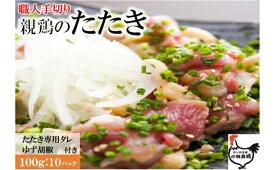 【ふるさと納税】国産親鶏たたき<100g×10P:小林養鶏>