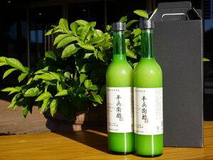 【ふるさと納税】かくちゃん農園の手搾りへべす果汁2本セット