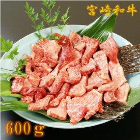 【ふるさと納税】宮崎和牛切落し焼肉600g
