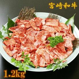 【ふるさと納税】宮崎和牛切落し焼肉1.2kg