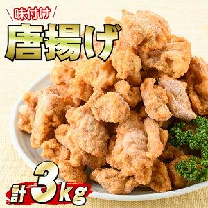 【ふるさと納税】<毎月数量限定>宮崎県産日南どりの唐揚げ(計3kg・1kg×3袋) おかず・お弁当・おつまみに便利 鶏肉 鳥肉 とり肉【AR-A11】