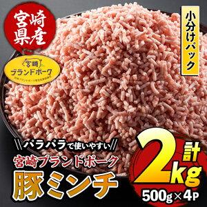 【ふるさと納税】【数量限定】宮崎県産ブランド豚パラパラミンチ 計2kg(500g×4袋) 便利な個包装 【KU090】