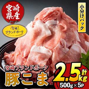 【ふるさと納税】【数量限定】宮崎県産豚こま 計2.5kg(500g×5パック) 便利な個包装 【KU092】