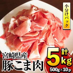 【ふるさと納税】【数量限定】宮崎県産豚こま 計5kg(500g×10パック) 便利な個包装 【KU231】
