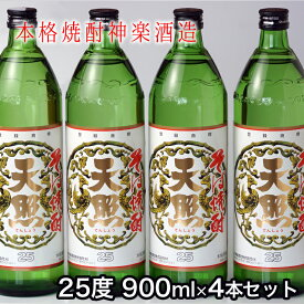 【ふるさと納税】神楽酒造『そば天照』25度4本セット