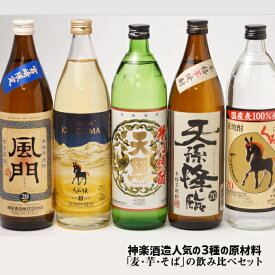 【ふるさと納税】神楽酒造3原材料使用焼酎5本詰め合わせセット