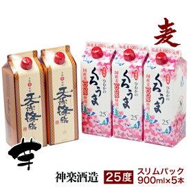 【ふるさと納税】神楽酒造 大人気の芋・麦焼酎セット「天孫降臨」「くろうま」