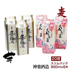 【ふるさと納税】神楽酒造の「芋・麦」2大人気組み合わせセット