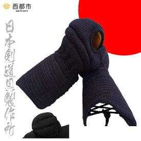 【ふるさと納税】剣道防具 SAITO 2 甲手
