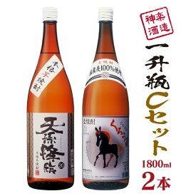 【ふるさと納税】神楽酒造 一升瓶Cセット1800ml×2種