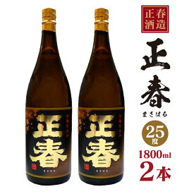 【ふるさと納税】正春酒造 正春 25度 一升瓶2本セット