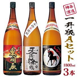 【ふるさと納税】神楽酒造 一升瓶Aセット