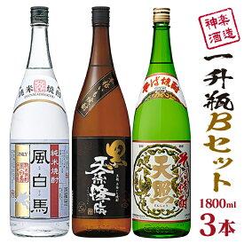 【ふるさと納税】神楽酒造 焼酎一升瓶Bセット