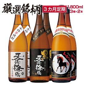 【ふるさと納税】神楽酒造 厳選銘柄 3ヶ月定期コース