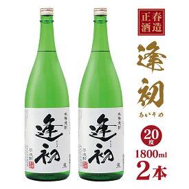 【ふるさと納税】正春酒造 「逢初」20度一升瓶2本セット