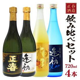【ふるさと納税】正春酒造飲み比べ4本セット