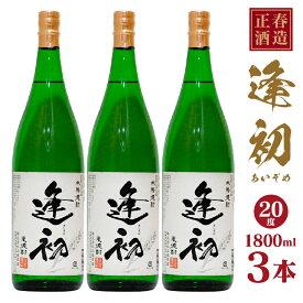 【ふるさと納税】正春酒造 芋焼酎 逢初(20度) 一升瓶3本セット