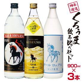 【ふるさと納税】神楽酒造 くろうま飲み比べ3本セット