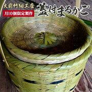 【ふるさと納税】大前竹細工店の蓋付まるかご