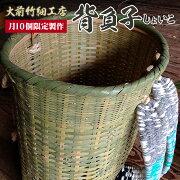【ふるさと納税】大前竹細工店の背負子