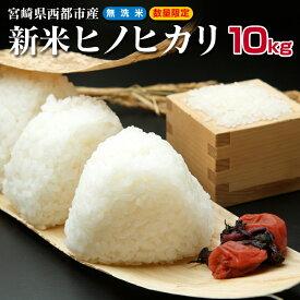 【ふるさと納税】宮崎県西都産 令和元年産ヒノヒカリ 10kg 無洗米【先行予約】