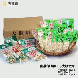 【ふるさと納税】山勘印 切り干し大根セット(13袋)