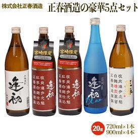 【ふるさと納税】西都市人気No.1 正春酒造の豪華4種5本セット