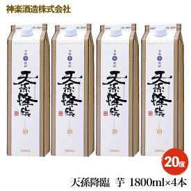【ふるさと納税】神楽酒造 芋焼酎「天孫降臨」1.8L×4パック