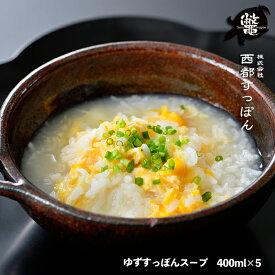 【ふるさと納税】宮崎県西都市産 すっぽんスープ(出汁5セット)