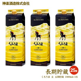 【ふるさと納税】神楽酒造 くろうま長期貯蔵1.8L×3本