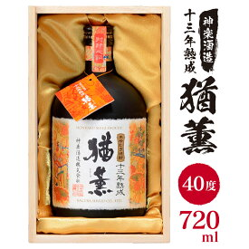 【ふるさと納税】神楽酒造 十三年熟成 猶薫(なおしげ)化粧箱入り