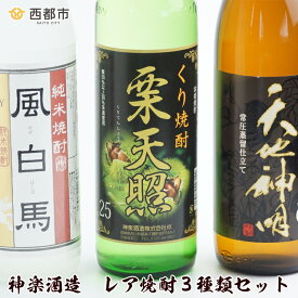【ふるさと納税】神楽酒造『レア焼酎3種類セット』