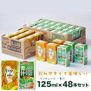 【ふるさと納税】ベジキューブ・青汁セット
