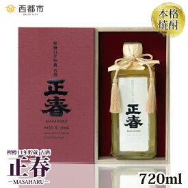 【ふるさと納税】(数量限定)11年貯蔵古酒 プレミアム『正春』