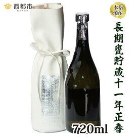 【ふるさと納税】(数量限定)長期甕貯蔵古酒 プレミアム『正春』